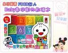 麗嬰兒童玩具館~風車圖書-FOOD超人-Baby數字動物軟積木.按壓會發出聲音.安全學習教具