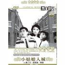小姑娘入城(典珍黑白台語片)DVD...