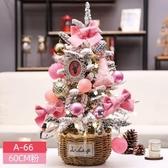 聖誕樹 聖誕節桌面小型聖誕樹裝飾套餐 粉色酒店家用櫥窗禮品場景擺件 小天後