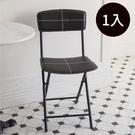 椅子 摺疊椅 餐椅 椅 休閒椅【F0119】Reira簡約線條折疊椅(兩色) 完美主義ac