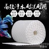 蜂窩魚缸過濾棉高密度 凈化超級凈水海綿生化棉魔毯反復用 【快速出貨】