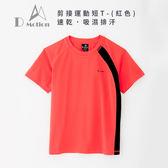 Dmotion-台灣製 剪接運動短T-(紅色)  (速乾)吸濕排汗