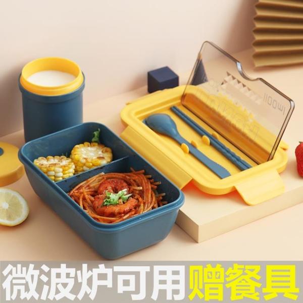 學生飯盒上班族便當盒便攜創意帶蓋密封分隔型微波爐加熱餐盒套裝 【618特惠】