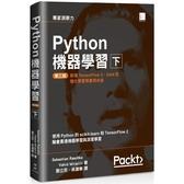 Python機器學習第三版(下)