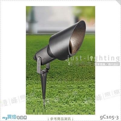 【投射燈】E27 單燈。鋁製品 沙黑色 玻璃 高28cm※【燈峰照極my買燈】#gC105-3