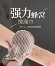 蜂窩雙面沐浴手套 左右雙手可用 按摩顆粒去角質不傷肌膚 隨機出貨