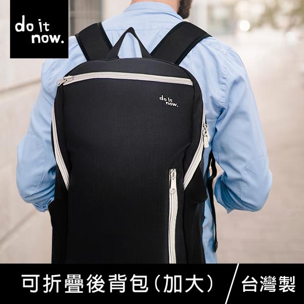 珠友 DO-61022 可折疊後背包(加大)/減壓收納雙肩包/登山包/行李箱提袋-do it now