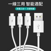 TOTU 耀系列 Lightning/Micro/Type-c 數據線 2.1A快充 一拖三數據線 蘋果 傳輸線 充電線