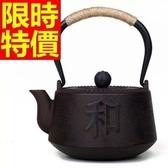 日本鐵壺-雋永香醇喫茶鑄鐵茶壺61i7【時尚巴黎】