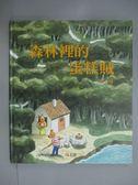 【書寶二手書T1/少年童書_ZBV】森林裡的蛋糕賊_鄭宗瓊
