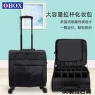 化妝箱 OBOX專業跟妝師化妝箱拉桿化妝包大容量美甲紋繡專用收納箱行李箱 3C數位百貨