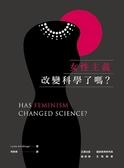 女性主義改變科學了嗎?