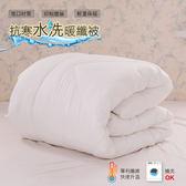 水洗被 5x7單人/保暖纖維/機洗被/極地抗寒科技水洗被[鴻宇]台灣製
