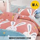 活性印染單人鋪棉床包兩用被套三件組-大白兔《生活美學》