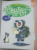 【書寶二手書T2/地圖_JQY】超級旅行-行動篇_羅傑.拉波特