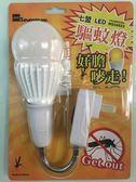七盟Seventeam LED 11W 驅蚊燈 E27燈頭 整組附贈插座 ST-L011-RY1 台灣製造