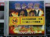 影音專賣店-V55-033-正版VCD【絕命武器】-史恩丹倫*李察林區