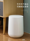 垃圾桶 家用客廳臥室按壓式北歐垃圾桶廚房衛生間分類垃圾桶大號有蓋紙簍ATF