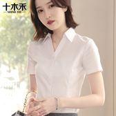 白色襯衫女短袖夏季修身顯瘦新款v領 GB4478『東京衣社』