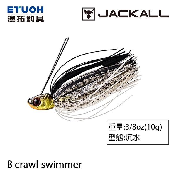 漁拓釣具 JACKALL B-CRAWL SWIMMER 3/8oz [汲頭鉤]