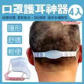 台灣現貨 口罩護耳神器 口罩減壓掛勾 5段調節 口罩輔助 (4入組) J8228-001【艾肯居家生活館】