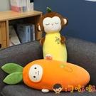 胡蘿卜抱枕可愛卡通小猴子公仔兒童毛絨玩具陪睡安撫玩偶【淘嘟嘟】