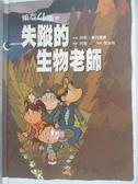 【書寶二手書T1/兒童文學_AVG】朋友4個半-失蹤的生物老師_陳良梅, 約希.弗