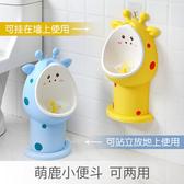 坐便器 寶寶坐便器小孩男孩站立掛牆式小便尿盆兒童童尿壺馬桶童尿尿神器 2色