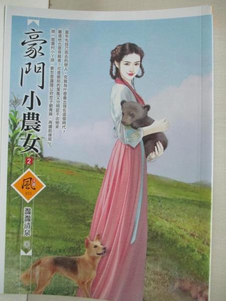 【書寶二手書T5/言情小說_IZA】豪門小農女(2)_灩灩清泉