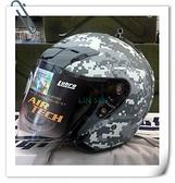 Lubro安全帽,AIR TECH,數位迷彩/極地