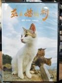 挖寶二手片-T03-547-正版DVD-日片【來去喵的村】-島上15人 貓咪100隻?(直購價)