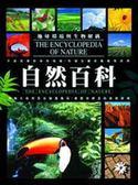 自然百科(革新版)