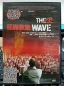 影音專賣店-P09-392-正版DVD-電影【惡魔教室】-丹尼斯甘塞爾導演