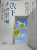 【書寶二手書T5/心靈成長_JRU】放下,才能幸福!-60個遇見幸福的生活秘訣_官家薇