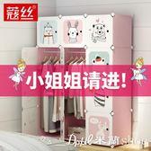 簡易衣櫃簡約現代經濟型組裝塑料布臥室兒童櫃子省空間女孩小衣櫥  ✎﹏₯㎕ 米蘭shoe