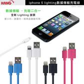 【三亞科技2館】HANG Apple iPhone5/5S/SE/6/6Plus 1.5米耐拉彩色USB傳輸線 快速充電線 高速數據傳輸線