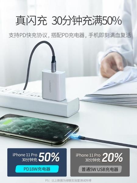 綠聯蘋果數據線iPhone11pd快充18w通用7plus6mfi認證xr平板 滿天星