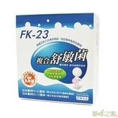 【草本之家】FK23複合舒敏菌膠囊(60粒/盒)