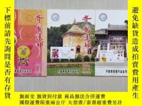 二手書博民逛書店《齊魯集郵》民間郵刊,2007年第1—3期共計3本,合售罕見。Y292578 出版2007