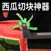 切果器-切西瓜神器花式不銹鋼挖開西瓜刀多功能水果分割器風車西瓜切塊器  花間公主