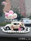 創意個性漂亮內飾女汽車裝飾車內飾品擺件車飾可愛用品車載香水  艾莎