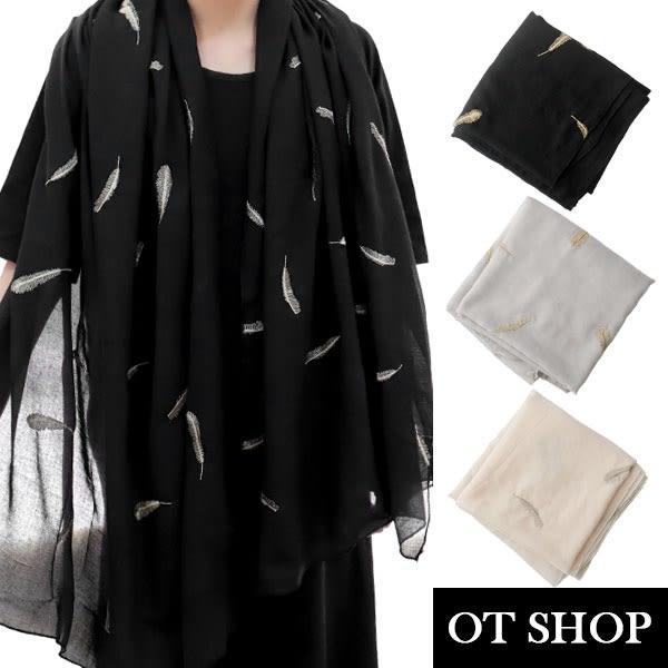 OT SHOP防曬空調絲巾 絕美低調奢華莫蘭迪色調金羽毛刺繡圍巾披肩 黑色/灰色/杏色 現貨 D8085