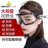 代爾塔護目鏡防風沙塵電焊打磨騎行防飛濺勞保沖擊紫外線防護眼鏡