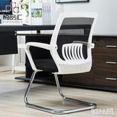 辦公椅電腦椅家用弓形網椅職員轉椅學生座椅現代簡約會議 qw3916『俏美人大尺碼』TW