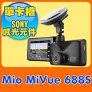 Mio 688S【送32G+C02後支】Sony 感光元件 行車記錄器