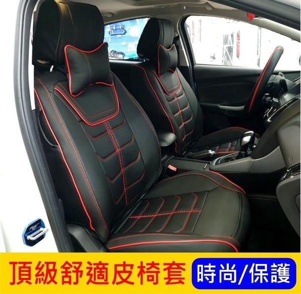 FORD福特【FOCUS跑車款皮椅套】(全車系適用) 涼感透氣椅套 MK3 MK4椅套 皮革內裝 保護套