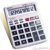 語音計算器大按鍵12位大屏幕商務財務專用辦公用品可愛計算機   潮流前線