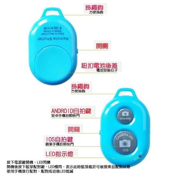 攝彩@無線藍芽自拍遙控器 藍芽自拍器 藍芽遙控器 無線遙控器 手機自拍器 蘋果安卓通用