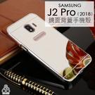 鏡面 背蓋 三星 J2 Pro 2018版 J250 5吋 手機殼 電鍍 自拍 鏡子 金屬邊框 鋁框 保護殼 硬殼 滑蓋式