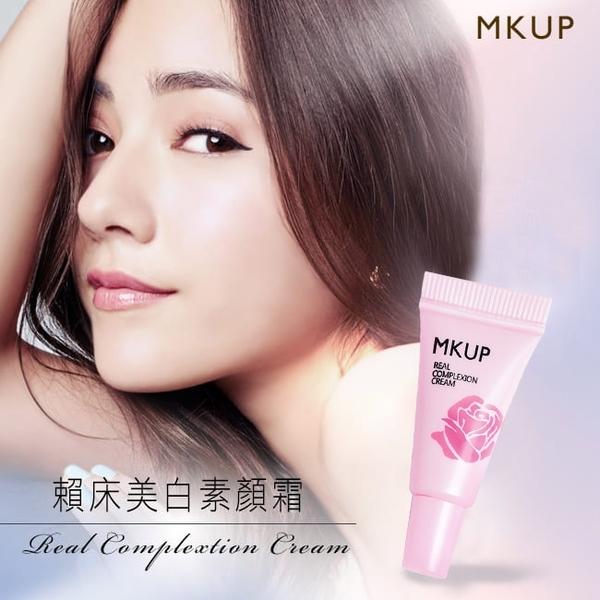 【一袋X王推薦】MKUP 美咖 賴床美白素顏霜(迷你版)